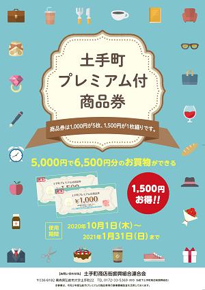 『土手町プレミアム付商品券 』<br>~5,000円で6,500円分のお買い物!~