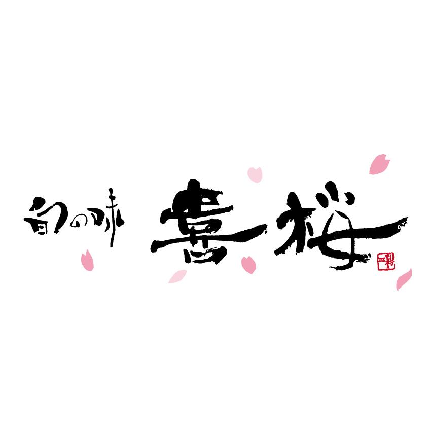 旬の味 喜桜