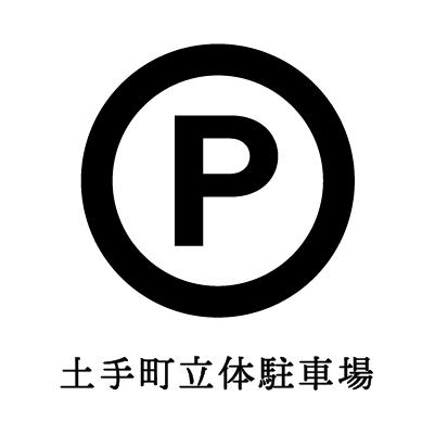 土手町立体駐車場