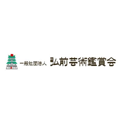 一般社団法人 弘前芸術鑑賞会