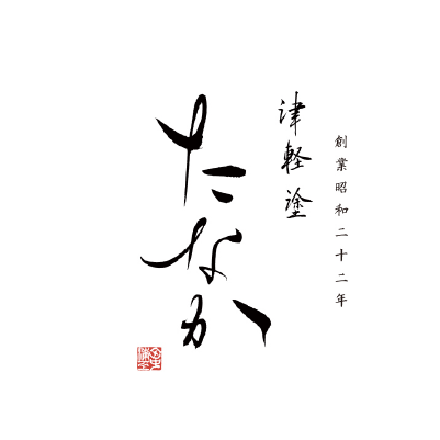 津軽塗たなか土手町店(工芸ショップTANAKA)